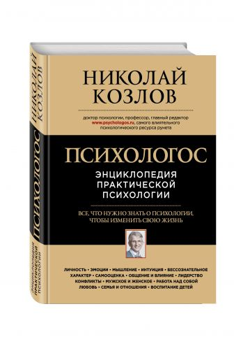 Николай Козлов - Психологос. Энциклопедия практической психологии обложка книги