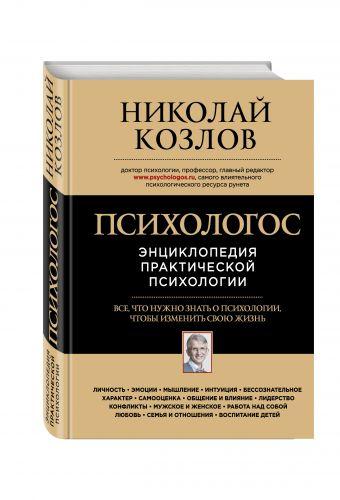 Психологос. Энциклопедия практической психологии Козлов Н.И.