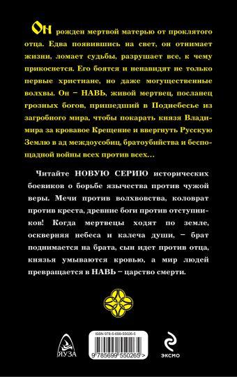 Навь. Возмездие древних богов Лапшин С.Е.