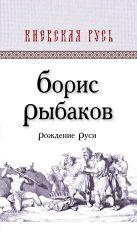 Рыбаков Б.А. - Рождение Руси' обложка книги