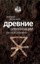 Абрашкин А.А. - Древние цивилизации Русской равнины' обложка книги