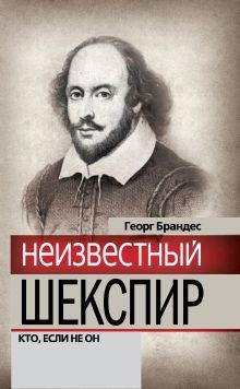 Неизвестный Шекспир. Кто, если не он