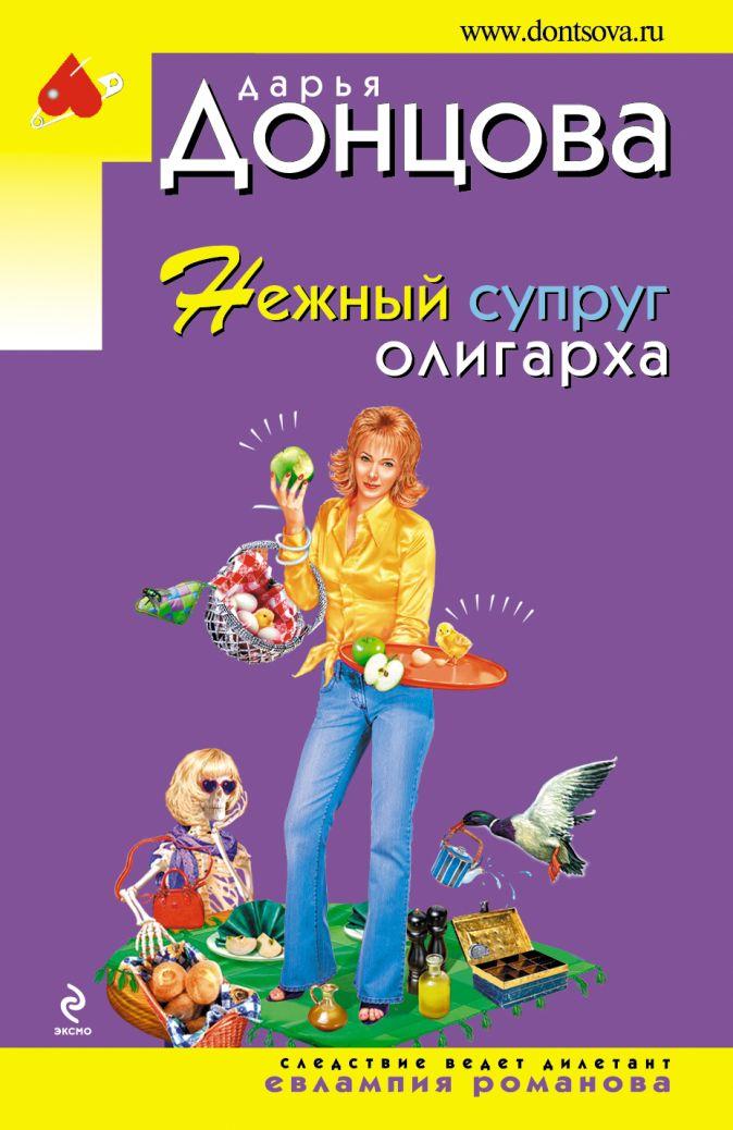 Донцова Д.А. - Нежный супруг олигарха обложка книги