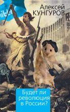 Кунгуров А.А. - Будет ли революция в России?' обложка книги