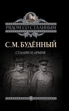 Буденный С.М. - Сталин и армия' обложка книги