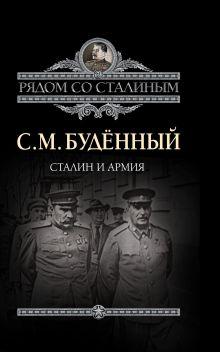 Сталин и армия