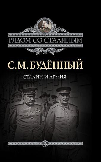 Сталин и армия Буденный С.М.