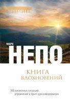 Непо М. - Книга вдохновений: 365 жизненных ситуаций, упражнений и притч для саморазвития' обложка книги