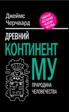 Черчвард Д. - Древний континент МУ. Прародина человечества' обложка книги