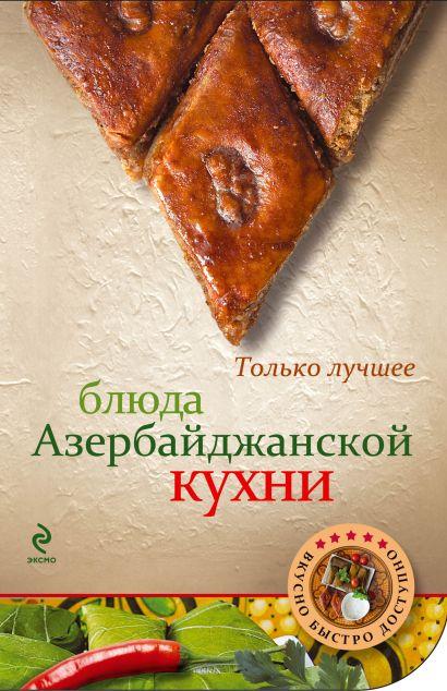 Блюда азербайджанской кухни - фото 1