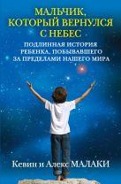 Маларкей К. - Мальчик, который вернулся с небес' обложка книги