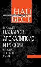 Назаров М.В. - Апокалипсис и Россия: вождю Третьего Рима' обложка книги