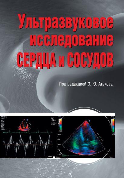 Ультразвуковое исследование сердца и сосудов - фото 1