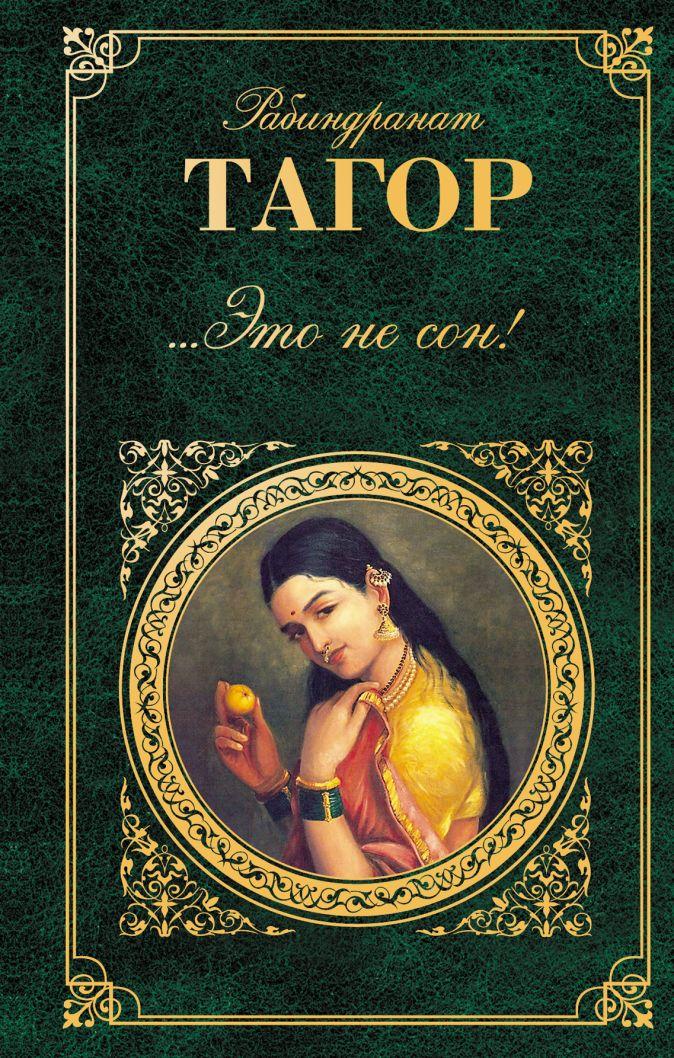 Тагор Р. - ...Это не сон! обложка книги