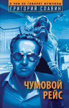 Славин Г. - Чумовой рейс' обложка книги