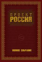 Шалыганов Ю.В. - Проект Россия. Полное собрание' обложка книги