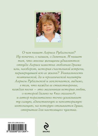 Очередь за счастьем Рубальская Л.А.
