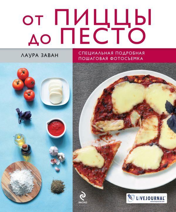 От пиццы до песто Заван Л.