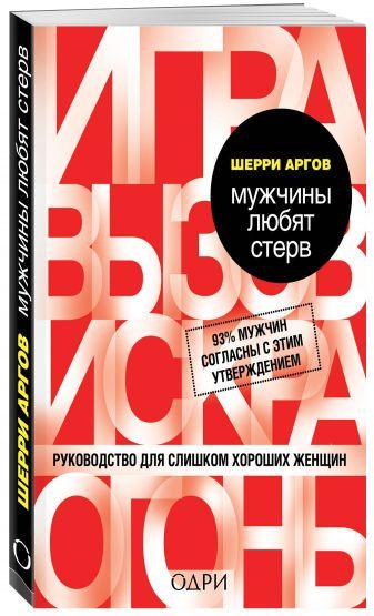 Шерри Аргов - Мужчины любят стерв. Руководство для слишком хороших женщин обложка книги