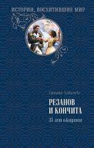 Алексеева Т.С. - Резанов и Кончита. 35 лет ожидания' обложка книги