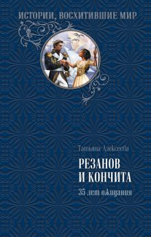 Резанов и Кончита. 35 лет ожидания