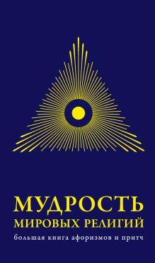 Мудрость мировых религий: Большая книга афоризмов и притч