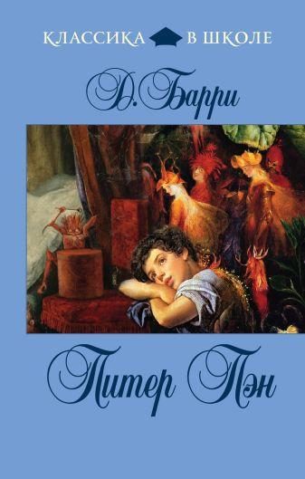 Дж. Барри - Питер Пэн обложка книги
