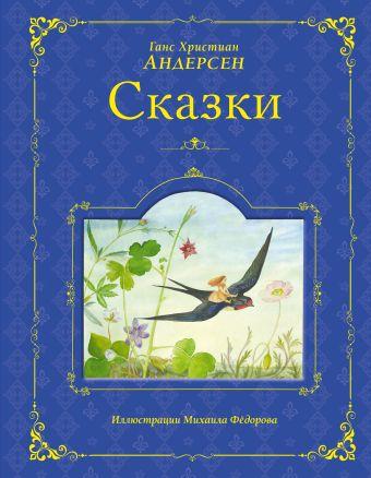Сказки (ил. М. Федорова) Андерсен Г.Х.
