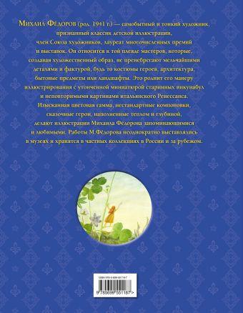 Сказки (ил. М. Федорова) Г. Х. Андерсен