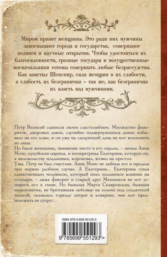 Коронованная распутница Арсеньева Е.