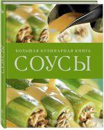 Соусы. Большая кулинарная книга - фото 1