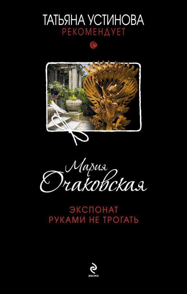 Экспонат руками не трогать Очаковская М.А.