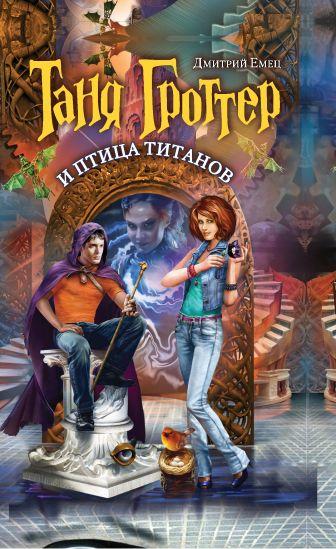 Емец Д.А. - Таня Гроттер и птица титанов обложка книги