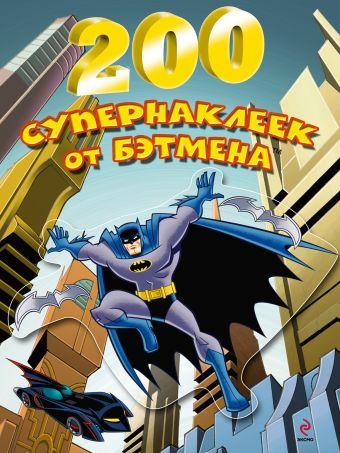 200 супернаклеек от Бэтмена