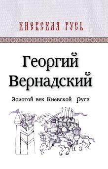 Золотой век Киевской Руси