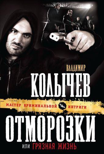 Отморозки, или Грязная жизнь Колычев В.Г.