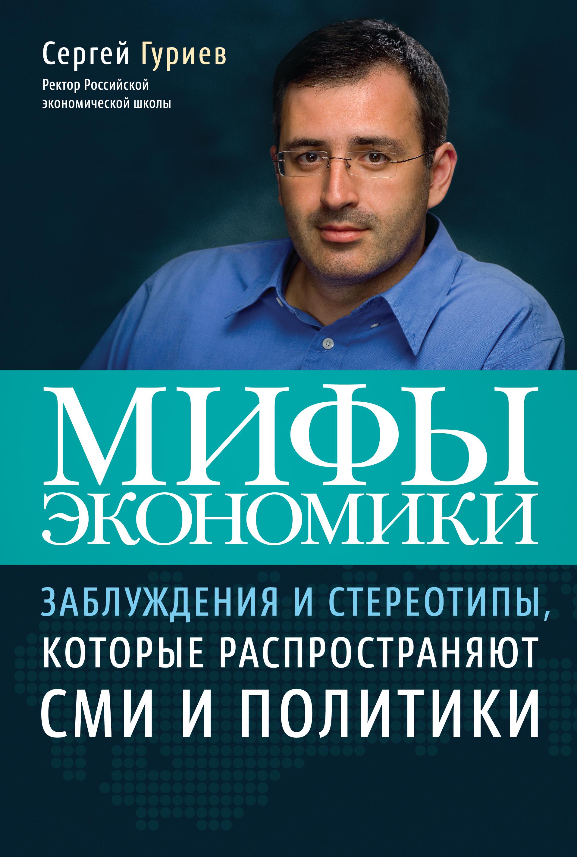 Гуриев С. Мифы экономики