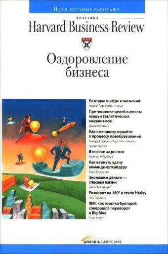 Оздоровление бизнеса (2-е издание) Коллектив авторов