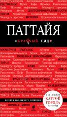 Логвинова Н.Г. - Паттайя' обложка книги