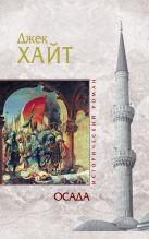 Хайт Д. - Осада' обложка книги