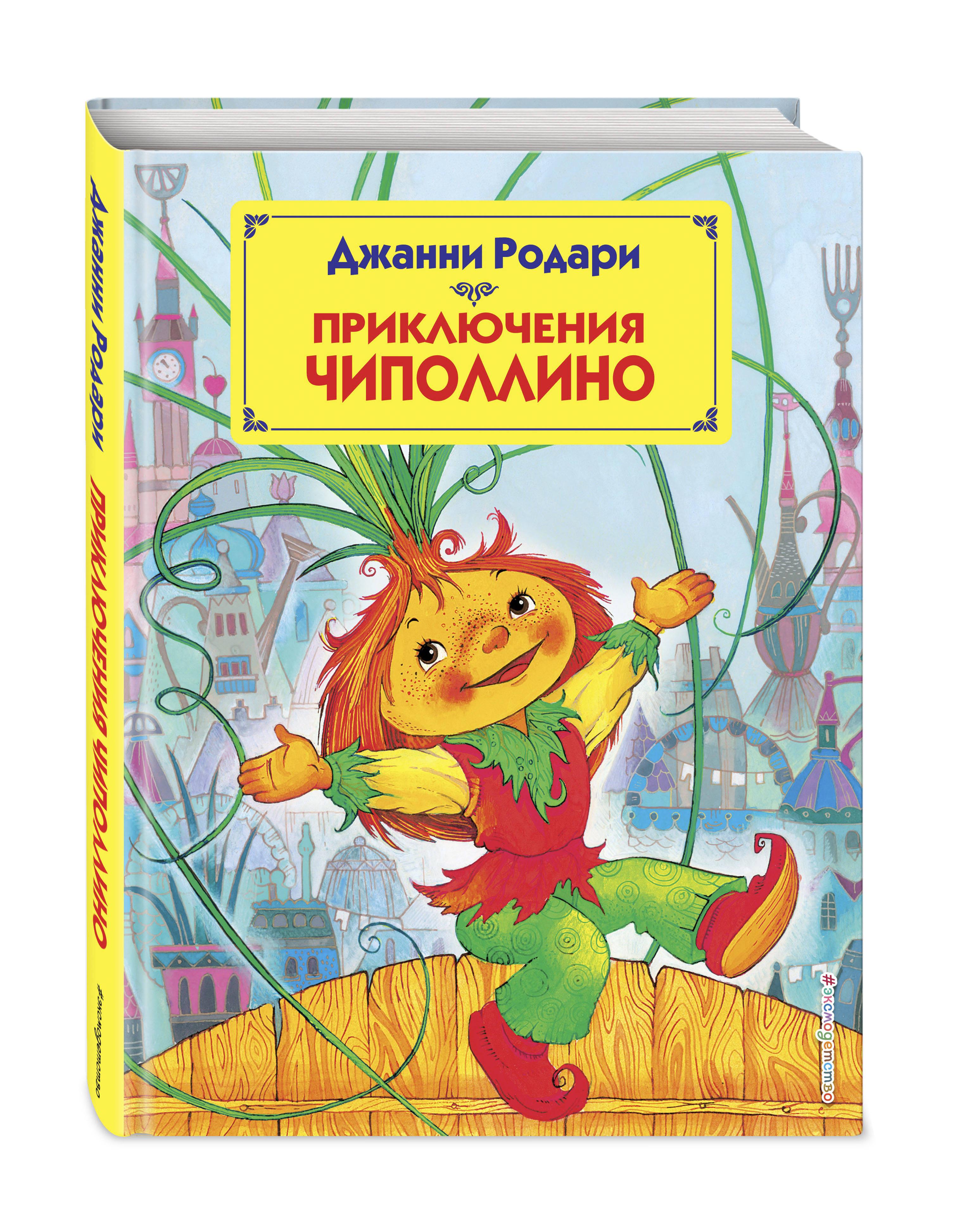 Джанни Родари Приключения Чиполлино (ил. М. Митрофанова)