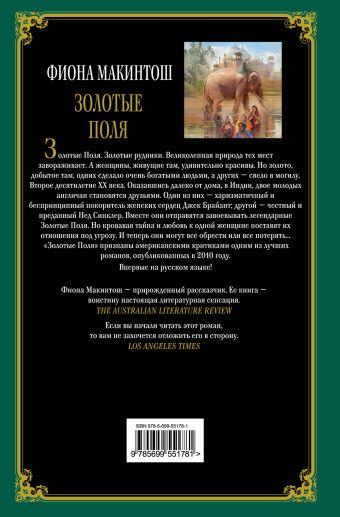 Золотые Поля Макинтош Ф.