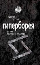 Буров В.П. - Гиперборея. Родина древних славян' обложка книги