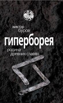 Тайны древних славян