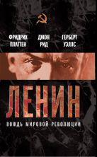 Платтен Ф., Рид Д.С., Уэллс Г.Д. - Ленин. Вождь мировой революции' обложка книги