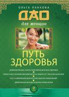Панкова О.Ю. - Путь здоровья' обложка книги