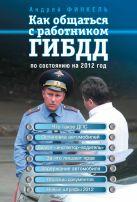 Финкель А.Е. - Как общаться с работником ГИБДД (по состоянию на 2012 год)' обложка книги