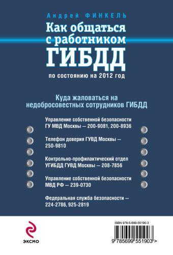 Как общаться с работником ГИБДД (по состоянию на 2012 год) Финкель А.Е.