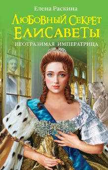 Любовный секрет Елисаветы. Неотразимая Императрица