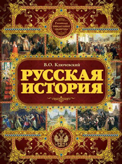 Русская история (ПП оформление 2) - фото 1